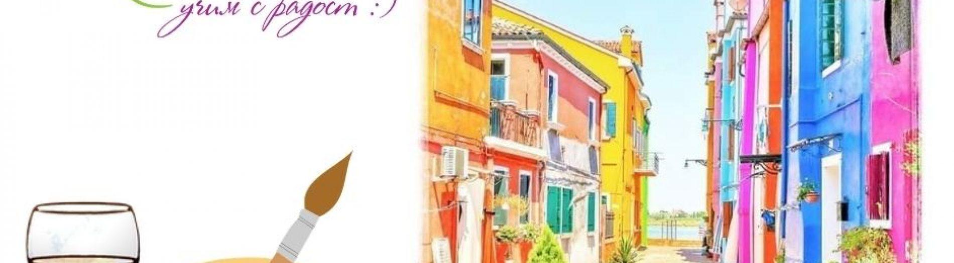 """Творчески занимания за големи - """"Рисуване и вино"""""""