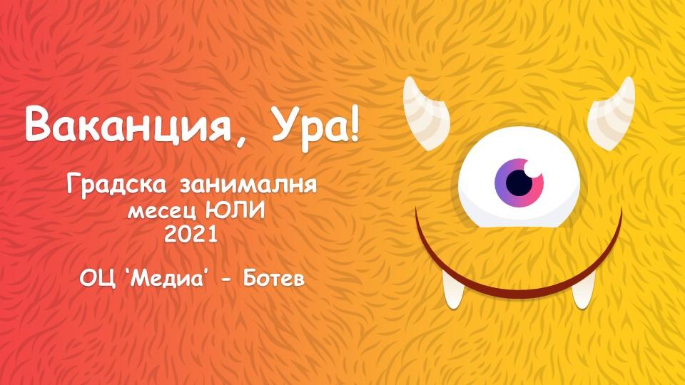 botev-GZ-july21-1