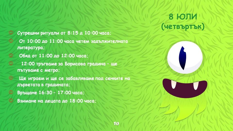 botev-GZ-july21-10