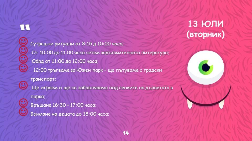 botev-GZ-july21-14