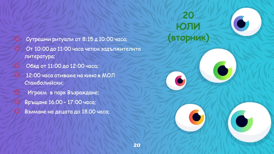 botev-GZ-july21-20