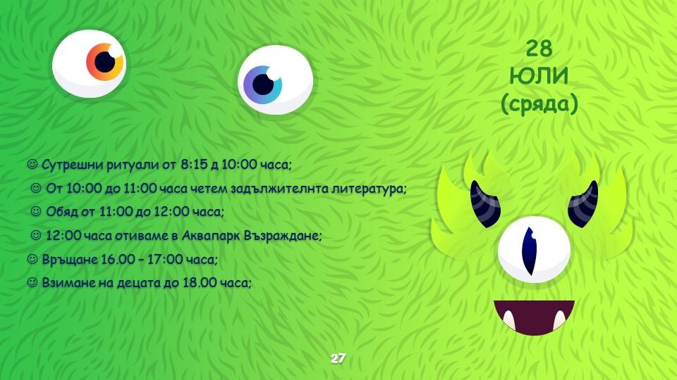 botev-GZ-july21-27
