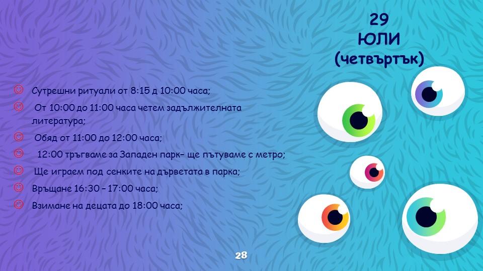 botev-GZ-july21-28