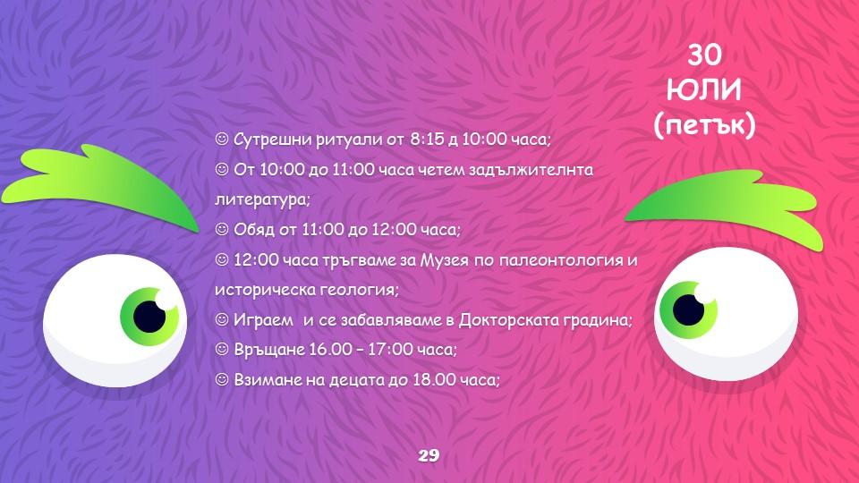 botev-GZ-july21-29