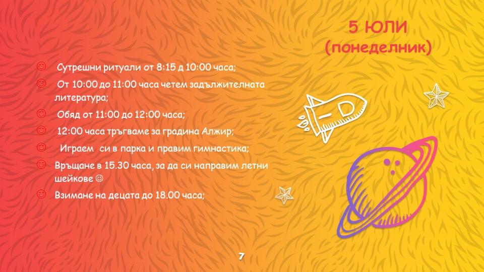 botev-GZ-july21-7